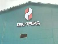 Буквы световые и логотип ОКС-ТРЕЙД _1