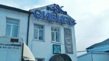 Буквы световые Анжеро Судженск СИБИРЬ 1м высотой _1