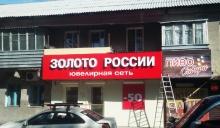 Буквы световые на АКП панели Золото России Топки _1