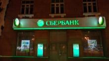 Вывеска сбербанк восстановление ремонт замена световых элементов_1