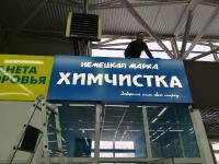 Вывеска из АКП в Новокузнецке светодиодная монтаж и изготовление _1
