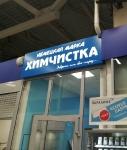 Вывеска из Композита сверх яркая Новокузнецк _1