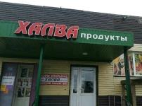 Объемные световые буквы Халва Кемерово дешево _1