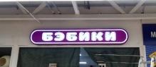 Короб световой дешево изготовить кемерово вывеска_1