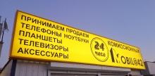 Ярский световой короб из поликарбоната кемерово заказать дешево _1