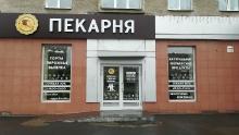 Световые буквы пекарня изготовить буквы пекарня _1
