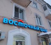 Световые объемные буквы в Кемерово восточный Банк_1