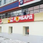 Объемные световые буквы изгоовление в Кемерово, подложка из композита доставка установка_1
