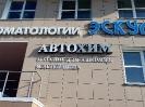 Изготовление вывески АвтоХИМ кемерово _1