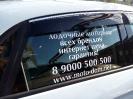 Оклейка пленкой стекла авто _2