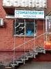 изготовление вывески кемерово СТоматология на красной _1