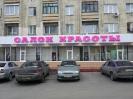 Изготовление Вывески салон красоты Кемерово Пионерский бульвар _1