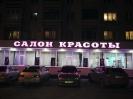 Изготовление Вывески салон красоты Кемерово Пионерский бульвар НОЧЬ_1