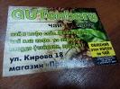 Дизайн листовки для магазина чая _1