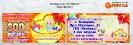 Дизайн для магазина детских товаров_1